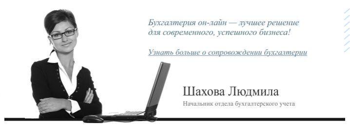 бухгалтер в Москве